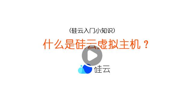 硅云虚拟主机入门介绍视频